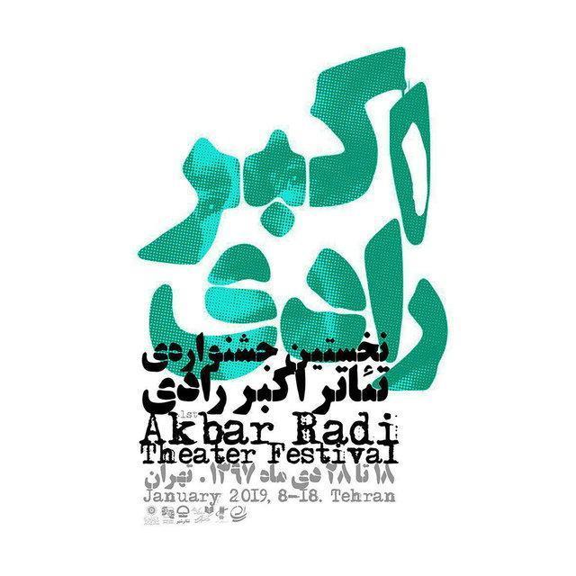 انتشار فراخوان بخش نمایشنامه نویسی جشنواره اکبر رادی