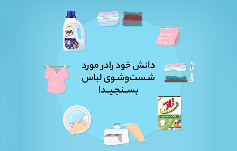 دانش خود را در مورد شست وشوی لباس بسنجید!