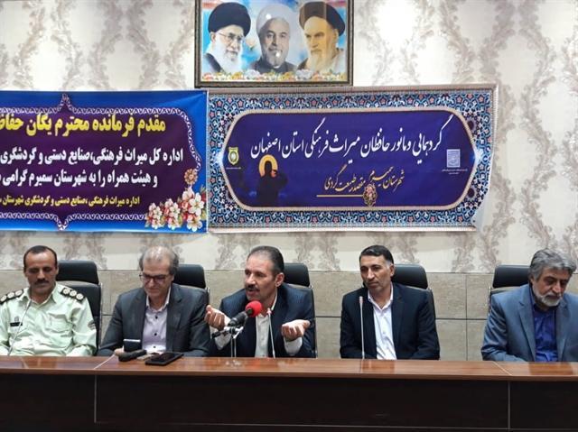 سومین همایش یگان حفاظت میراث فرهنگی اصفهان برگزار گردید