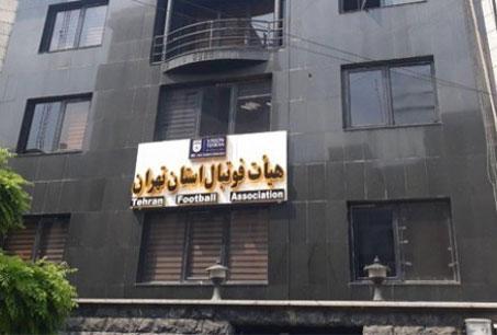 هیئت فوتبال تهران در مورد انتخابات اطلاعیه صادر کرد