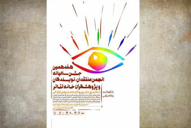 اهدای جایزه بهترین نمایش سال به علی رفیعی