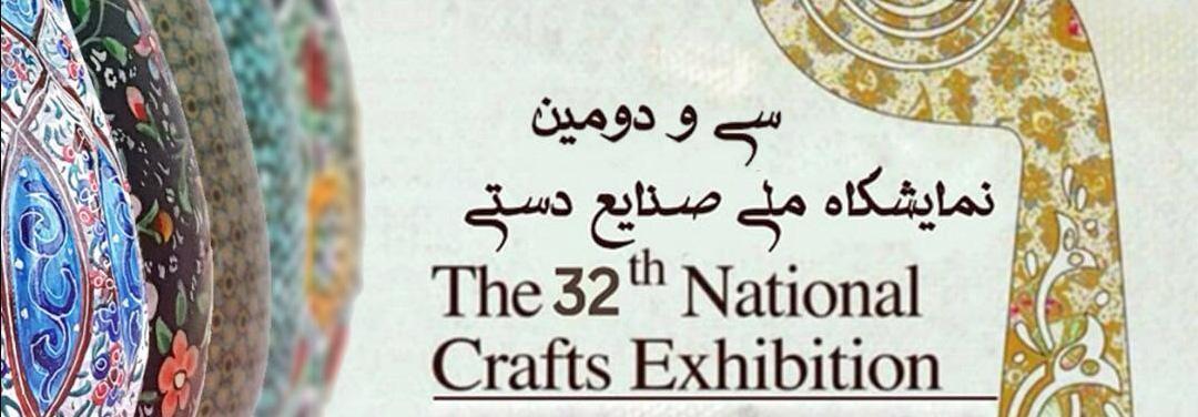 نمایشگاه ملی صنایع دستی شروع به کار کرد