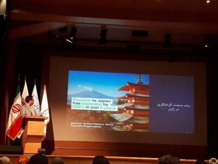 نخستین همایش بهبود کیفیت و تأمین اقتصادی خدمات در صنعت گردشگری برگزار گردید
