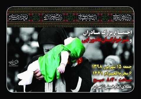 مصلای امام خمینی(ره) میزبان خانواده ها در اجتماع شیرخوارگان عاشورایی