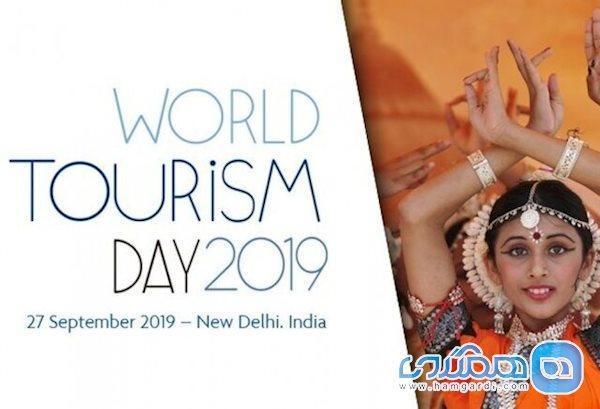 علاقمندان به گردشگری، بلیط های خود را برای 27 سپتامبر رزرو کنید!
