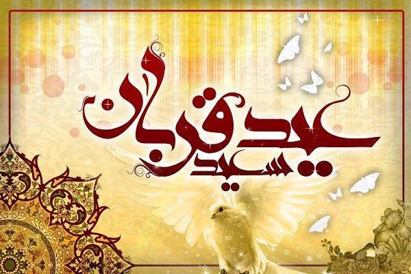 پیغام تبریک رئیس سازمان میراث فرهنگی به مناسبت عید قربان