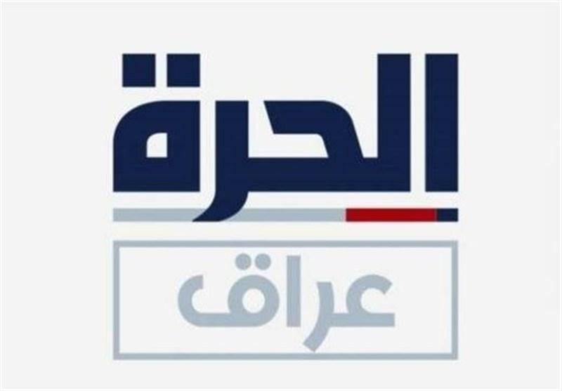 عراق مجوز فعالیت شبکه آمریکایی الحره را تعلیق کرد
