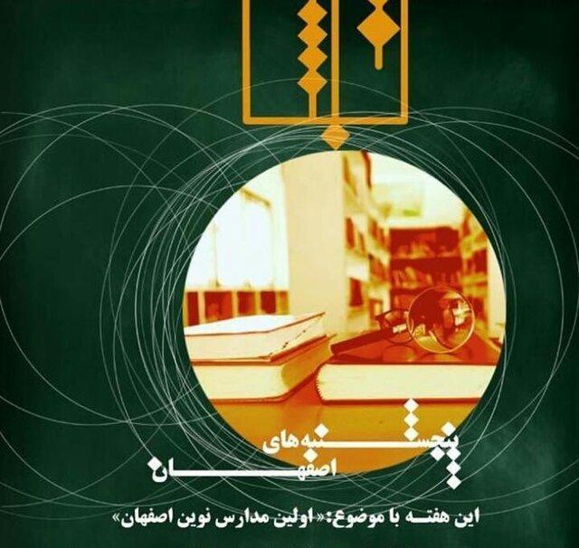 آنچه باید درباره مدارس نوین شهر اصفهان بدانیم