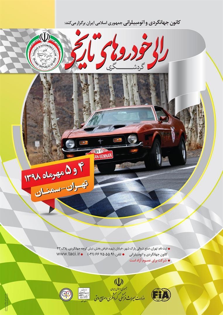 استان سمنان میزبان رالی تور گردشگری خودروهای تاریخی و کلاسیک
