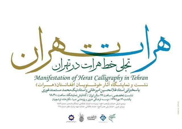 آثار خوشنویسان افغان در ایران