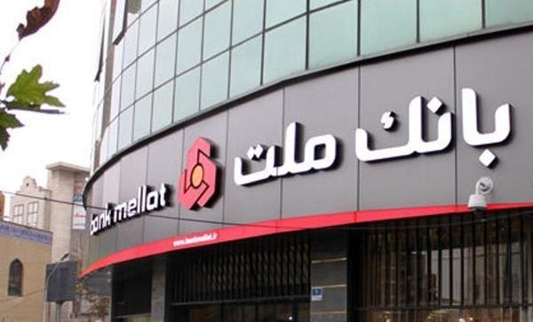 بانک ملت: کلا 91 میلیون یورو غرامت گرفتیم