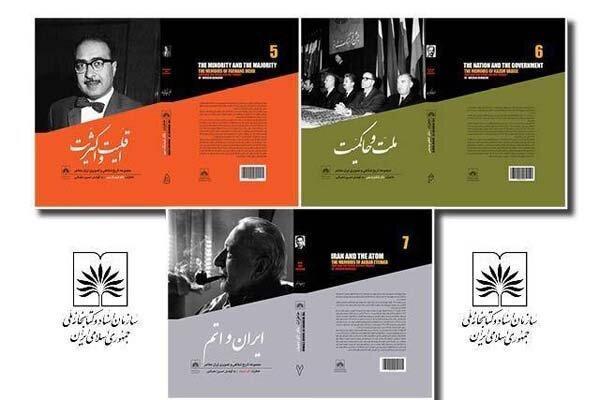 سه جلد جدید از کتاب تاریخ شفاهی و تصویری ایران معاصر منتشر شد