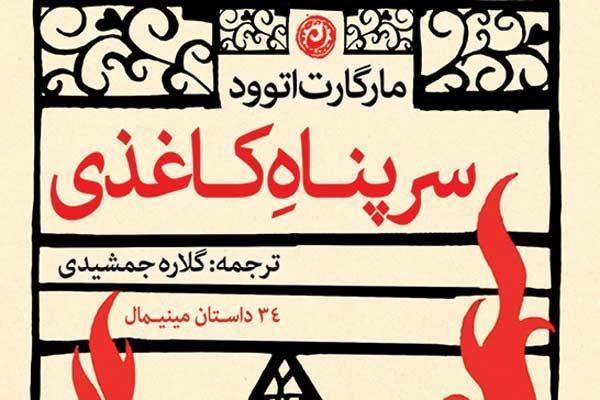 سرپناه کاغذی اتوود بر پیشخوان کتابفروشی های ایران