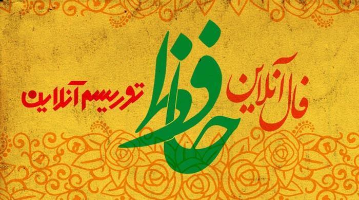 فال آنلاین دیوان حافظ یکشنبه 21 مهرماه 98
