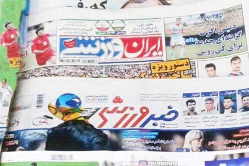 30 مهر ، خبر اول روزنامه های ورزشی صبح ایران