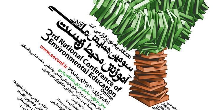 فردا؛ آخرین مهلت ارسال مقالات به دبیرخانه سومین همایش ملی آموزش محیط زیست