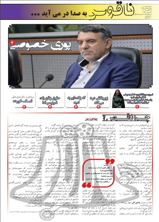 تبعات خصوصی سازی در دوران پوری حسینی! ، اولین شماره از نشریه دانشجویی ناقوس منتشر شد