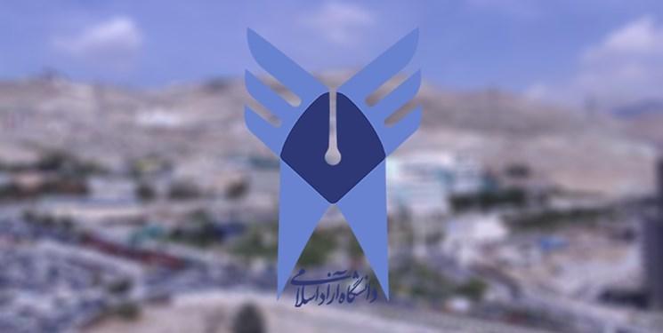 شیوه نامه تشکیل کمیته های تخصصی تحول دانشگاه آزاد ابلاغ شد