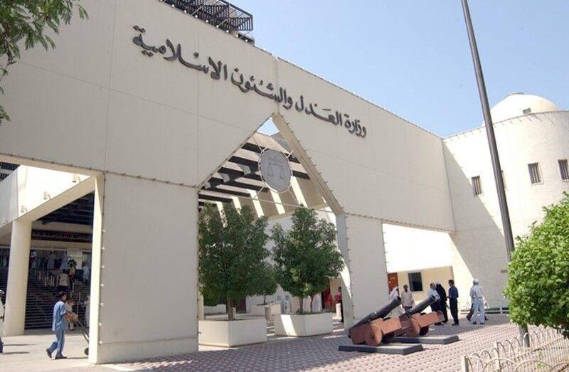 تأیید حکم حبس ابد و 10 سال زندان دو بحرینی