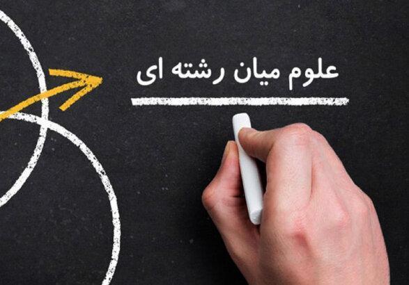 تاسیس مرکز مطالعات میان رشته ای در زنجان