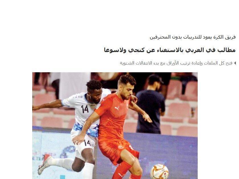 انتقاد روزنامه قطری از مدافع تیم ملی فوتبال ایران