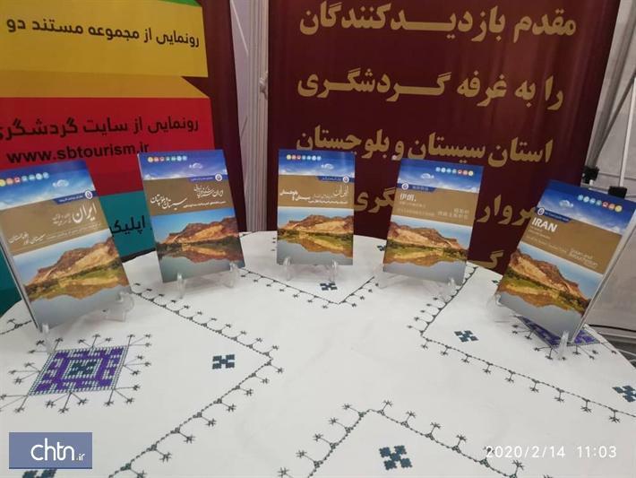 رونمایی از کتاب های 5 زبانه راهنمای گردشگری سیستان و بلوچستان با حضور دکتر مونسان