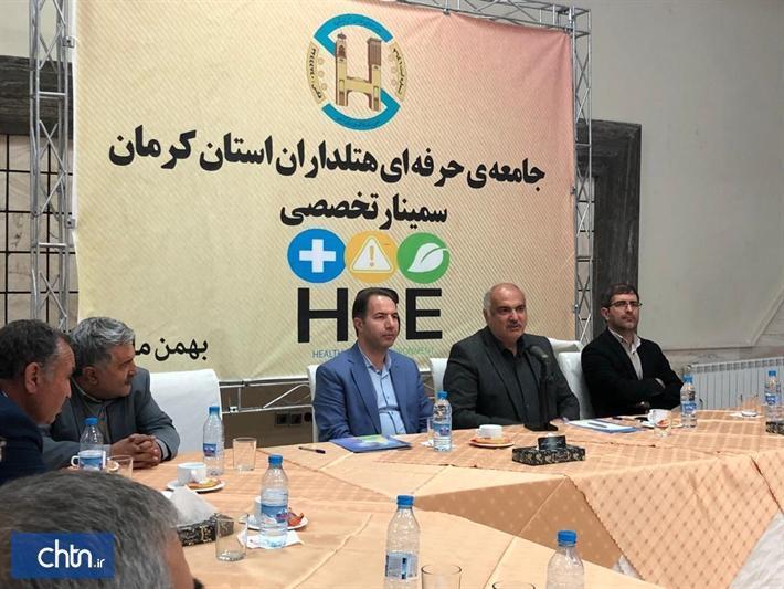 برگزاری سمینار ایمنی، بهداشت و محیط زیست در صنعت هتلداری در کرمان