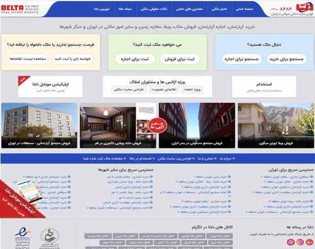 وب سایت دلتا، تولدی تازه