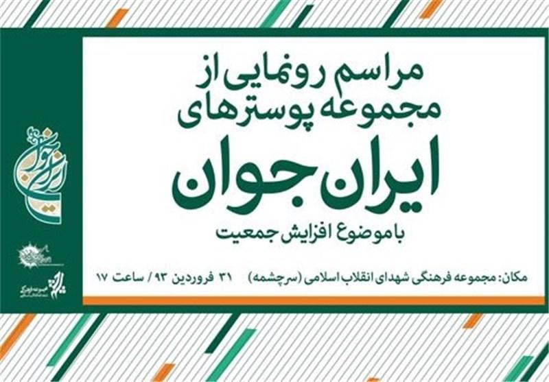 افزایش جمعیت به روایت نسل جدید گرافیک انقلاب اسلامی