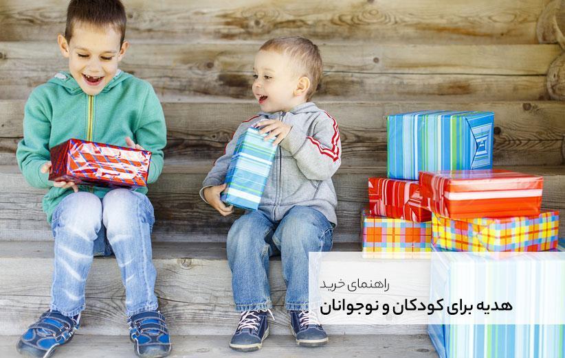 راهنمای خرید هدیه برای بچه ها و نوجوانان