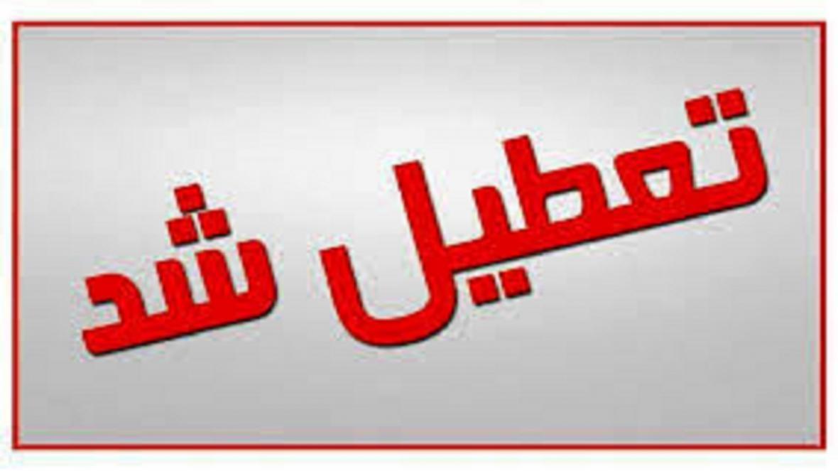 تعطیلی ادارات شهرستان های آبادان و خرمشهر