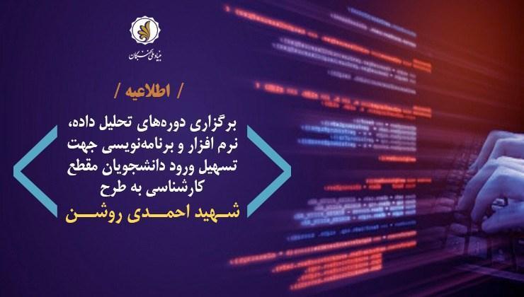 دوره های تحلیل داده، نرم افزار و برنامه نویسی برای مستعدان برتر برگزار می شود