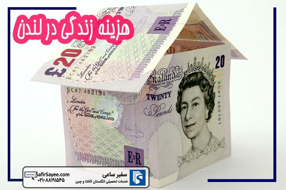 هزینه زندگی در لندن هزینه زندگی در لندن