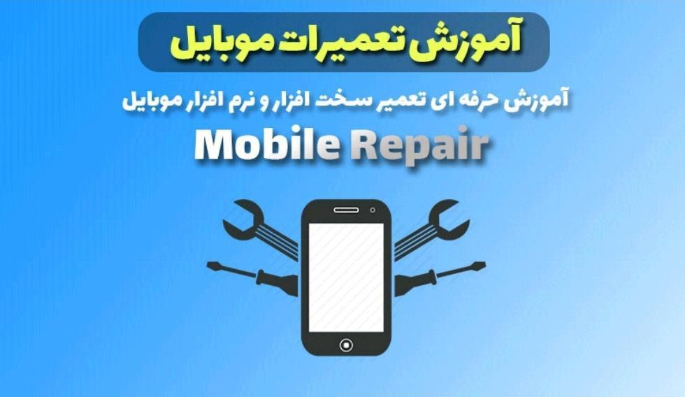 آموزش تعمیرات موبایل و تعمیرات لوازم خانگی و PLC در تهران