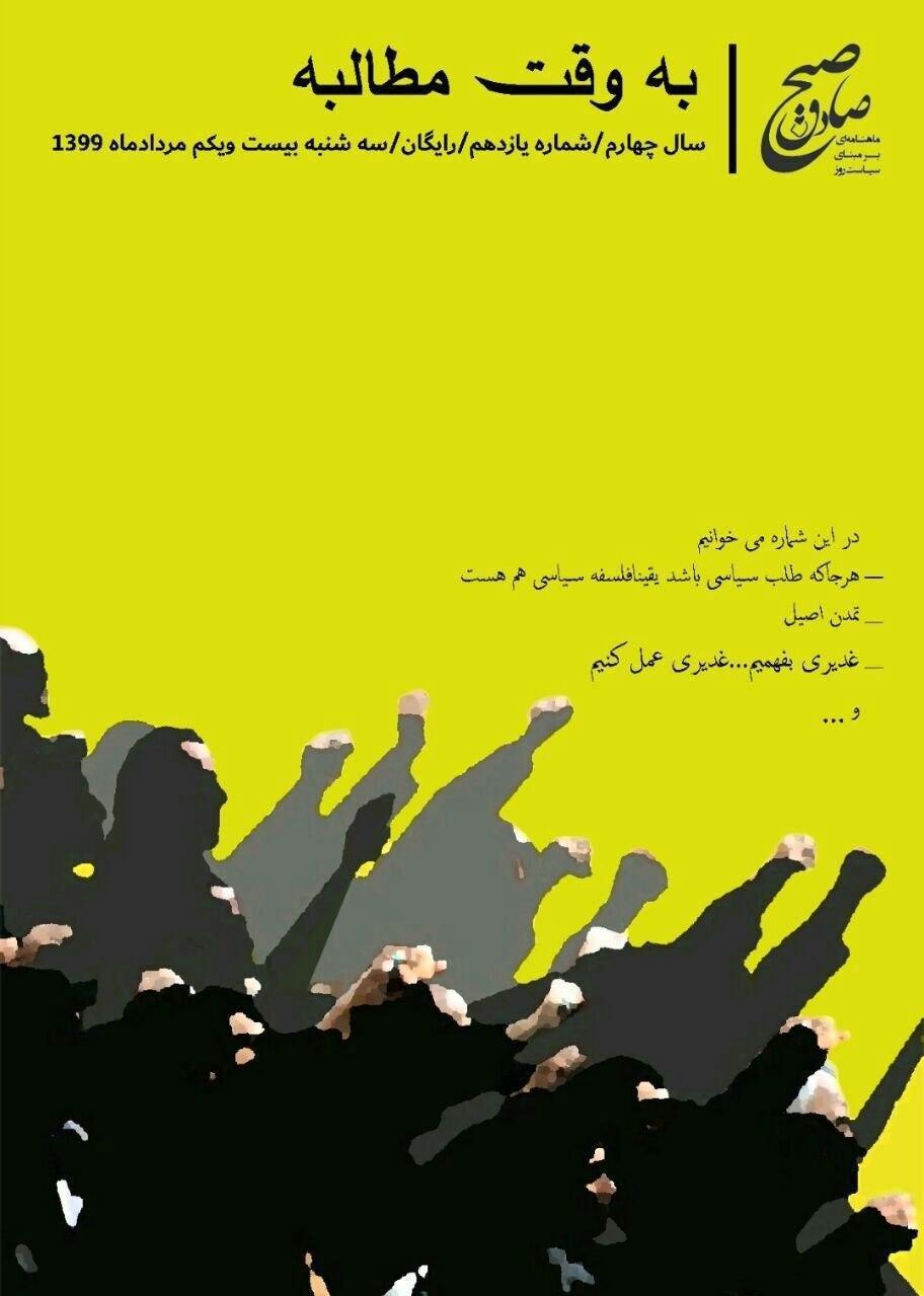 به وقت مطالبه ، شماره یازدهم نشریه دانشجویی صبح صادق منتشر شد