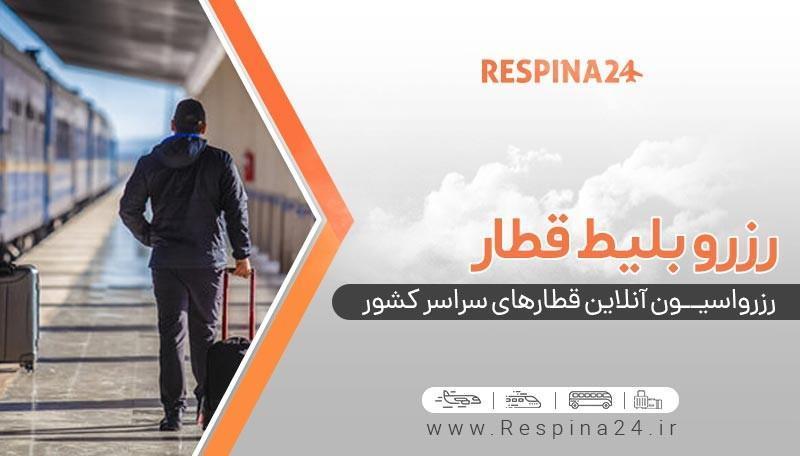 چرا باید بلیط قطار مشهد شیراز را اینترنتی بخریم؟