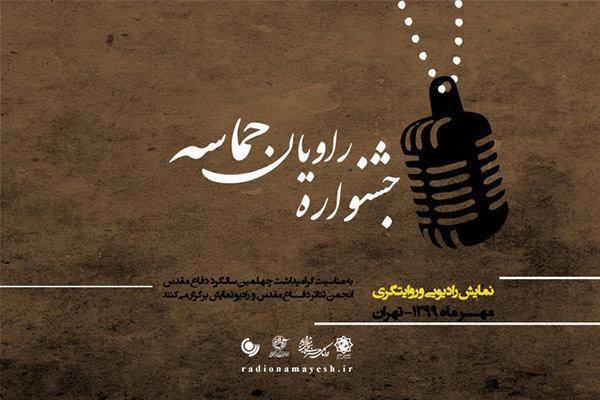 پخش آثار راه یافته به جشنواره راویان حماسه از رادیو نمایش