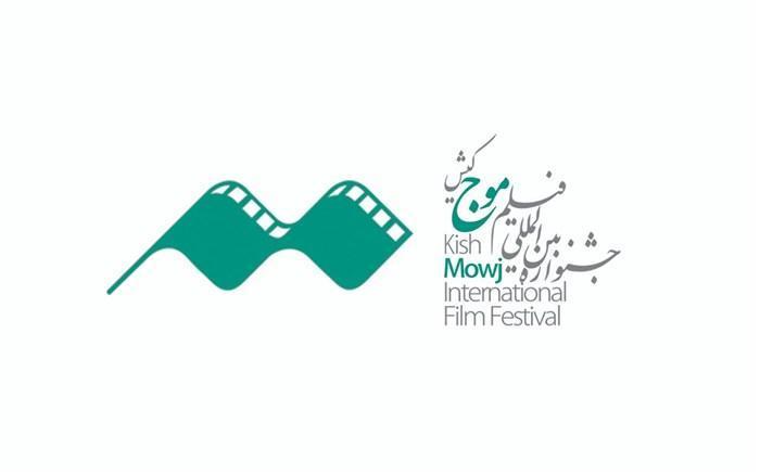 مهلت 10 روزه برای ارسال آثار به چهارمین جشنواره بین المللی فیلم موج کیش