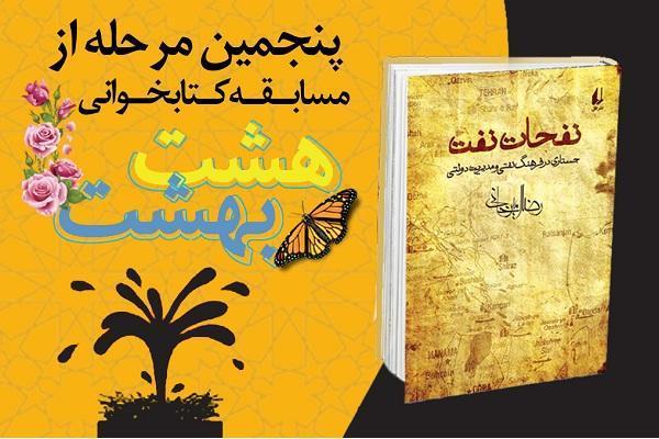 30 آبان، پنجمین آزمون مسابقات کتابخوانی هشت بهشت