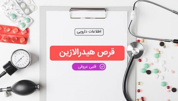 قرص هیدرالازین (Hydralazine) و کنترل فشار خون بالا