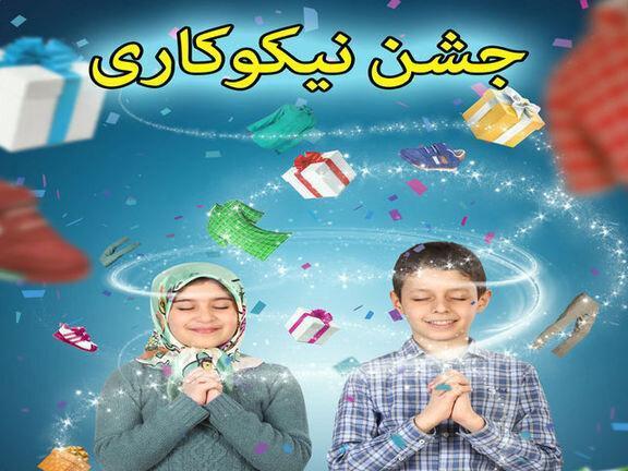 جشن نیکوکاری در سیستان و بلوچستان به صورت مجازی برگزار می گردد