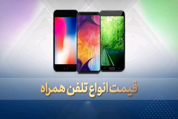 قیمت روز گوشی موبایل در 26 اردیبهشت
