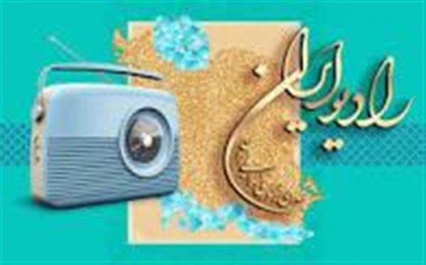 پاسداشت زبان فارسی در رادیو تهران